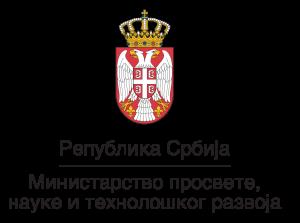 Министрарство просвете, науке и технолошког развоја, Република Србија